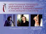 Концерт Камбуровой, Захаровой, Демидовой