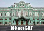 100 лет БДТ