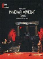 Римская комедия (Дион)